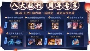 王者荣耀2019四周年庆典活动大全
