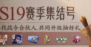 王者荣耀S19战令集结号玩法