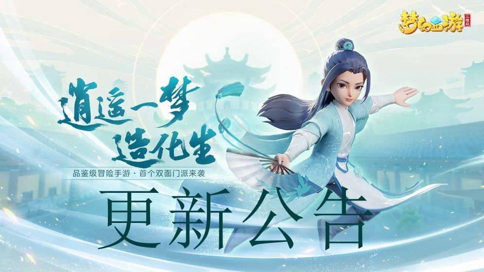 梦幻西游三维版5月27日维护公告