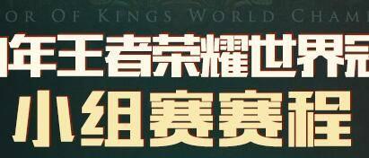 2020王者荣耀冠军杯小组赛赛程图