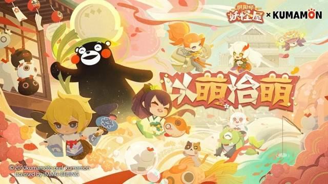 阴阳师妖怪屋熊本熊联动活动怎么玩