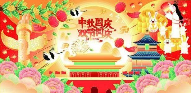 2020中秋国庆简单祝福语大全