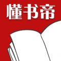 懂书帝小说app免费下载
