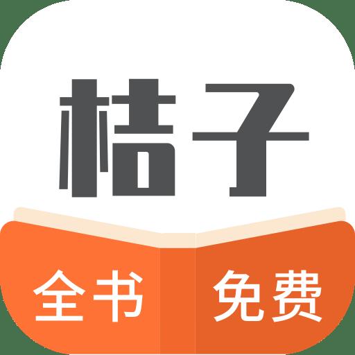 桔子全本免费小说书城app下载
