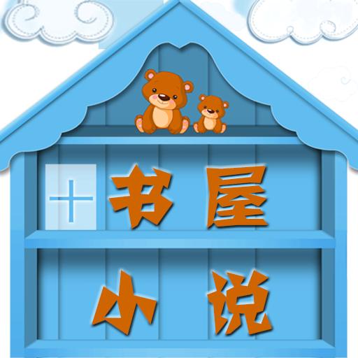 书屋小说app下载