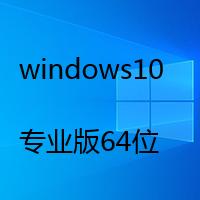 Windows10专业版64位系统