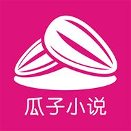 瓜子小说免费下载