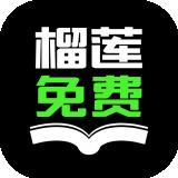 榴莲免费小说app下载
