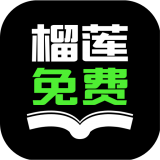 榴莲免费小说免费版
