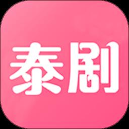 泰剧网app下载