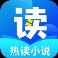 热读小说app下载