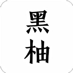 黑柚小说最新版